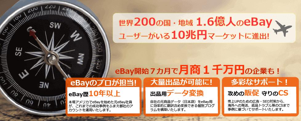eBay-top