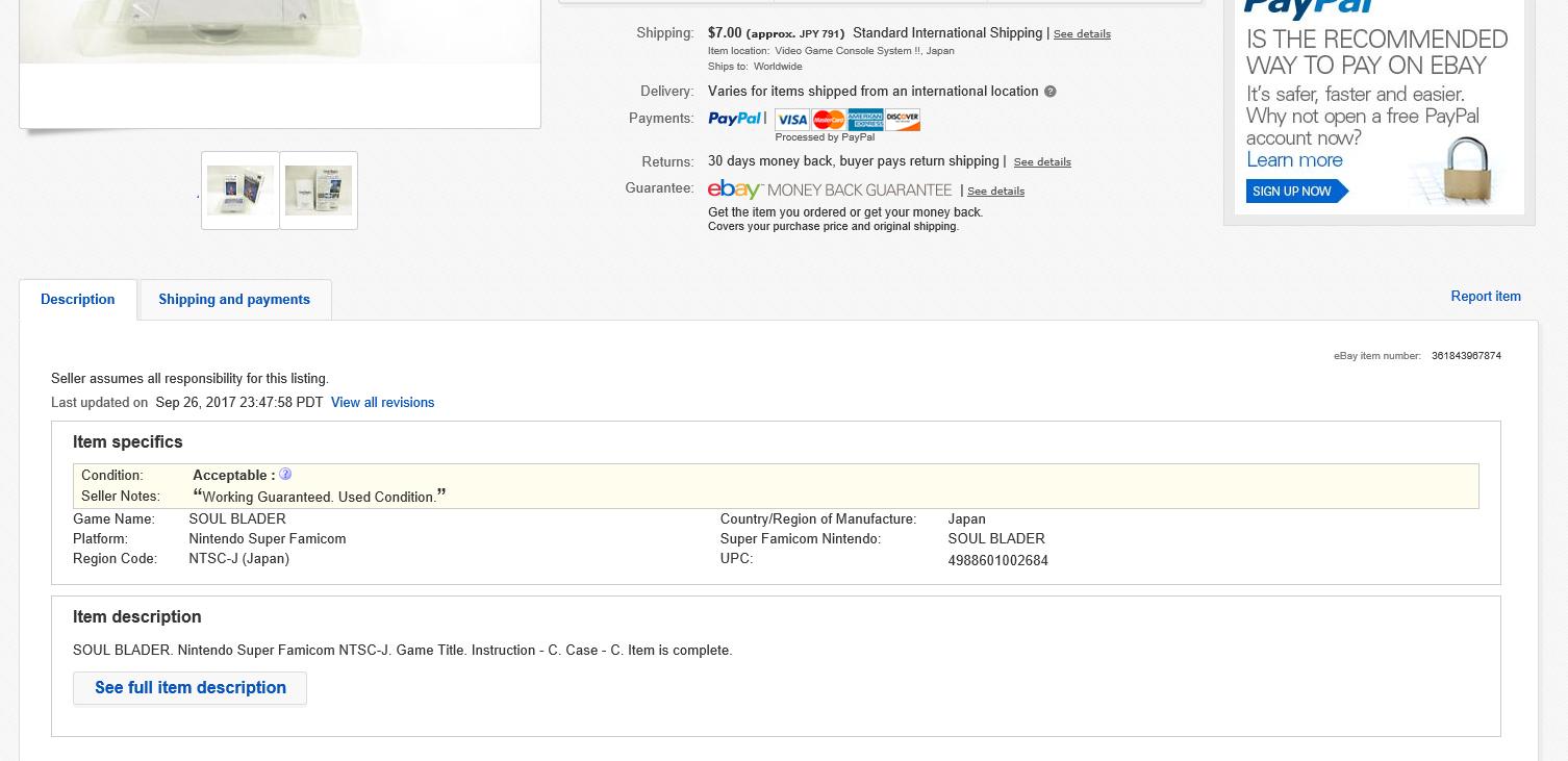 eBayの商品説明ページ