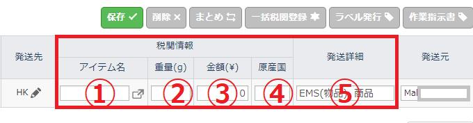 ebay-shipping-tool⑤