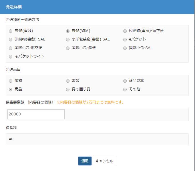 ebay-shipping-tool-career