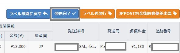ebay-shipping-tool-shipped-change
