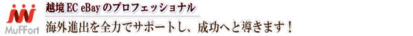 eBay MuFFort logo