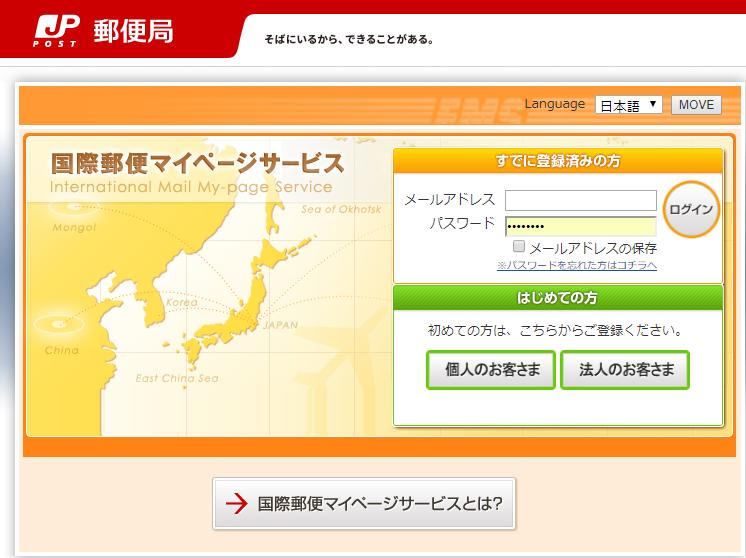 ebay-japan-post-pouch