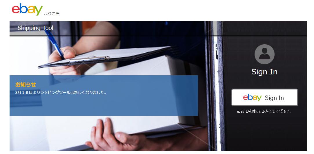 ebay shipping tool