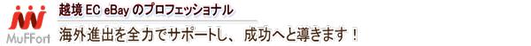 eBay専門|出品代行 / コンサル / 運用代行のMuFFort
